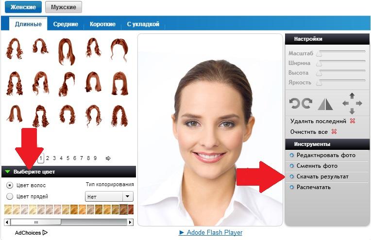Подобрать прическу и цвет волос онлайн